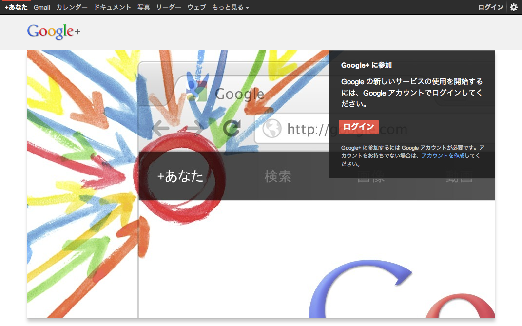 Google+が誰でも参加可能に