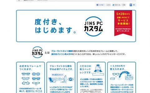 JINS PC予約ページ