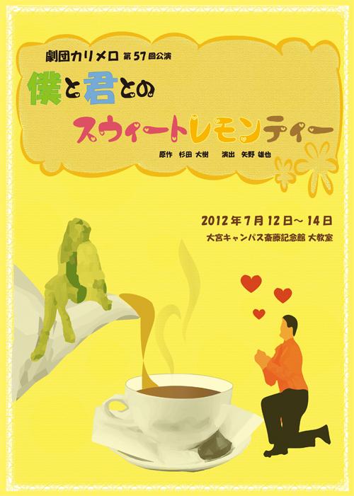 劇団カリメロ第57回公演『僕と君とのスウィートレモンティー』観劇