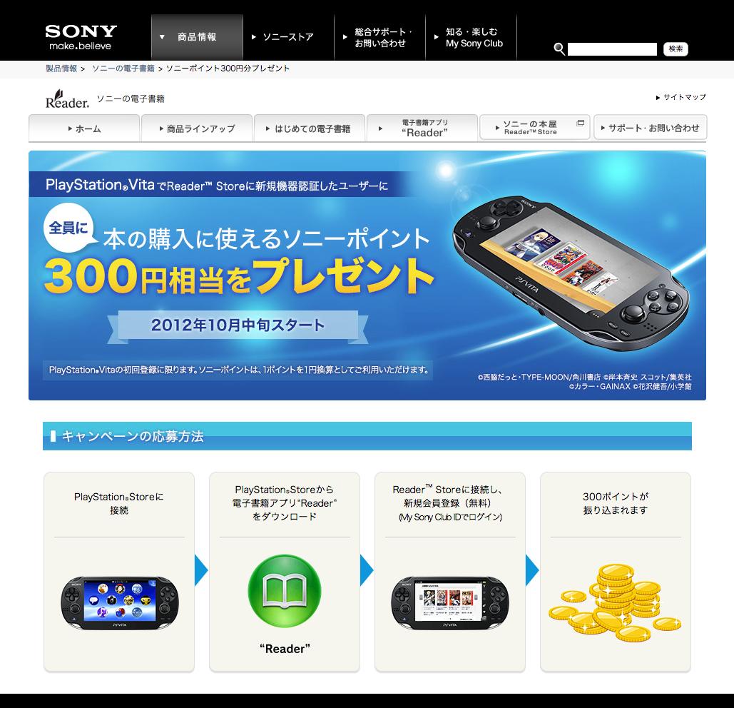 10月中旬からReader StoreがPS Vitaに対応