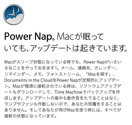 OS X  10.8.2アップデートでMacBook Air Late 2010でもPower Nap利用可能に