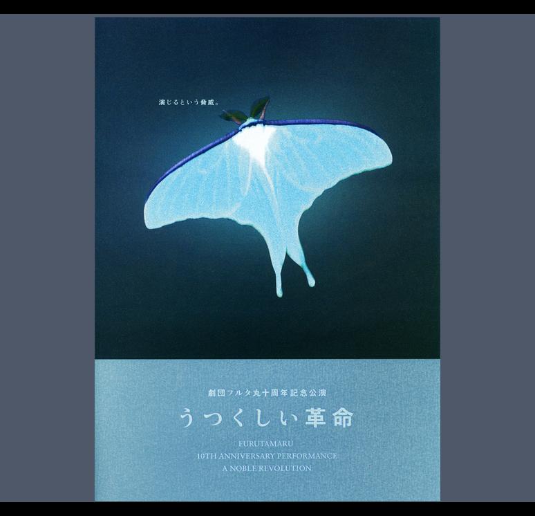 劇団フルタ丸十周年記念公演『うつくしい革命』観劇