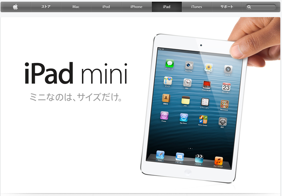 iPad_mini_reserve1