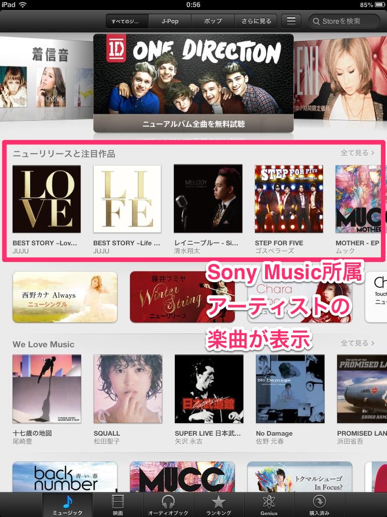 ソニーミュージックがiTunes Storeに楽曲提供開始