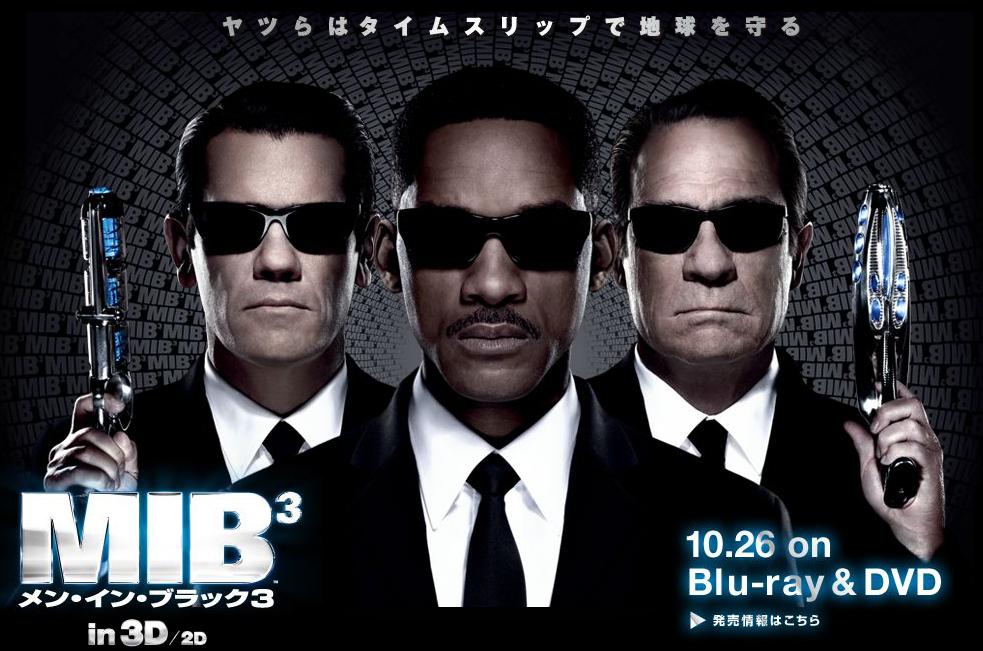 映画『メン・イン・ブラック3』をiTunesでレンタル購入しました。