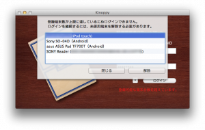 Kinoppy_mac8
