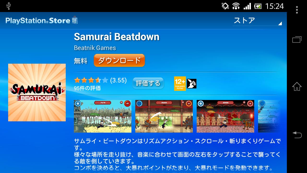 PlayStation Mobileが6週連続タイトル無料化開始。第1弾はSamurai Beatdown