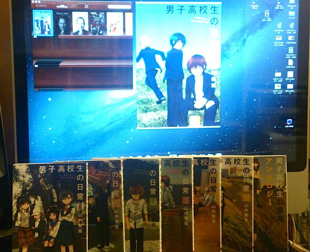 『男子高校生の日常』最終巻はKinoppyで購入しました。