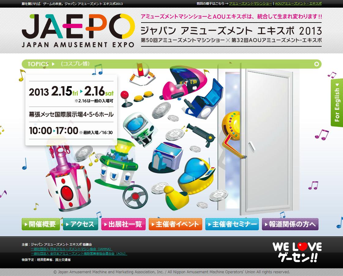 『ジャパン アミューズメント エキスポ 2013』に行ってきます