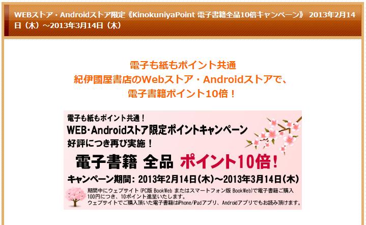 紀伊國屋BookWebで電子書籍購入ポイント10倍キャンペーン実施、3/14まで