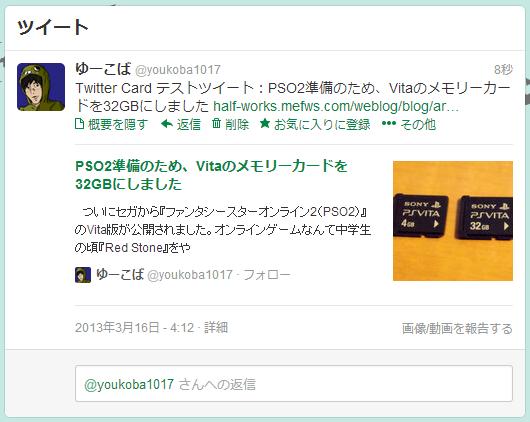 TwitterCardStart