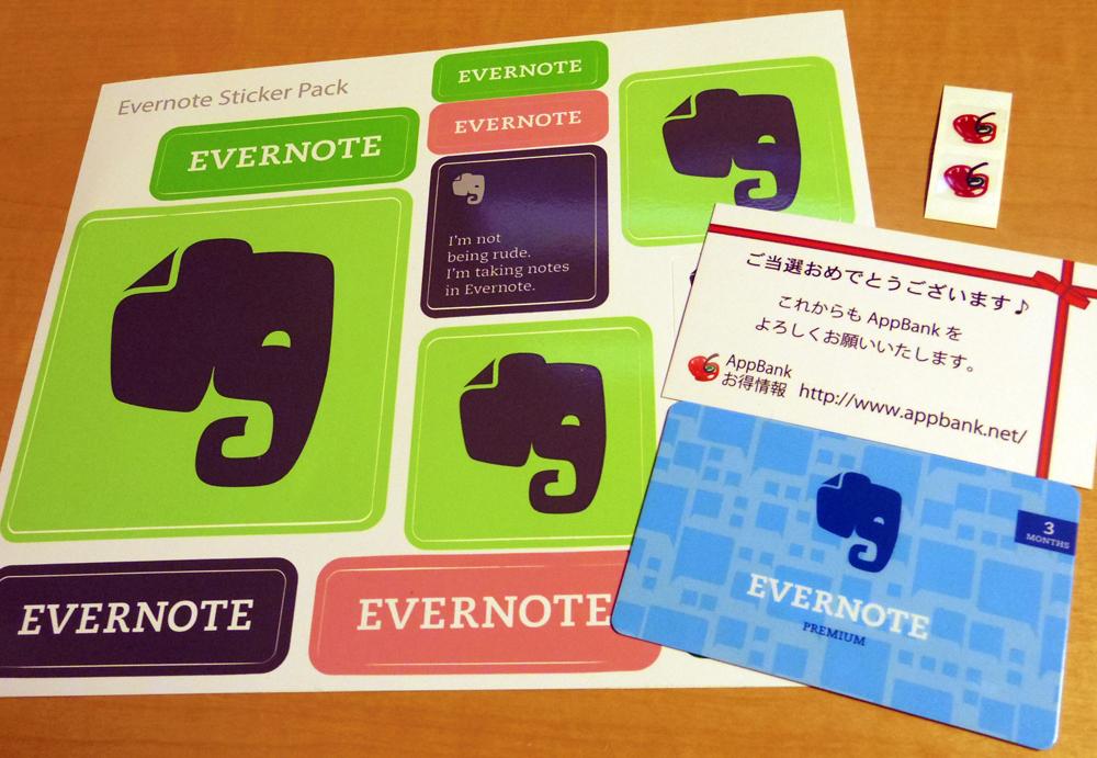 『説明書 for Evernote』を試して、Premiumコードをもらいました