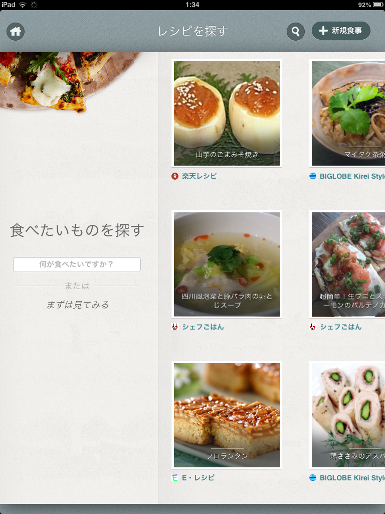 evernote_food_2-1_1