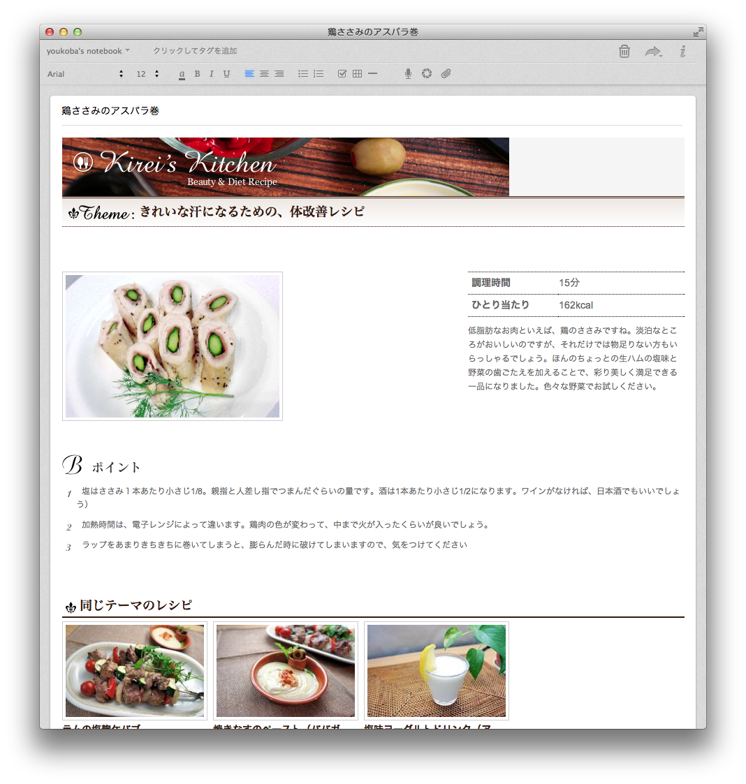 evernote_food_2-1_3