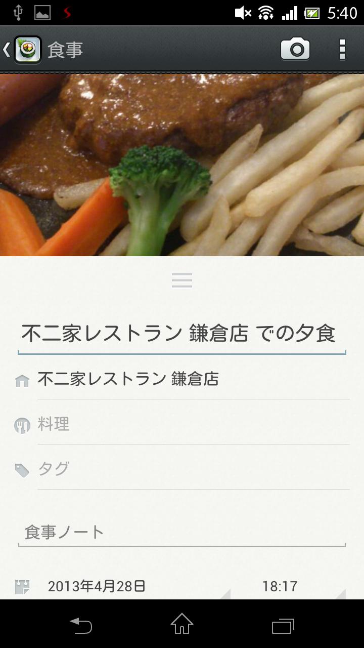 foodAndroidv2-2