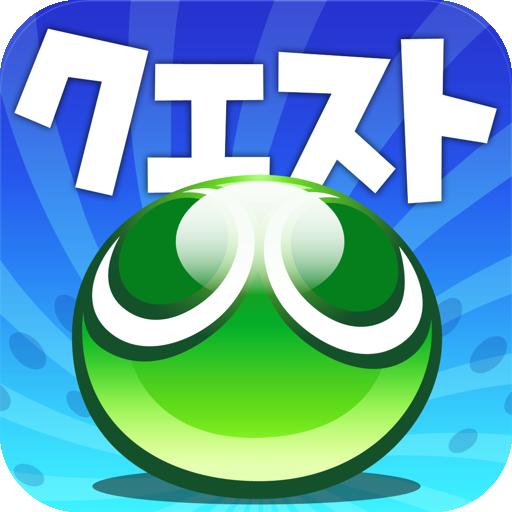 ぷよぷよのパズルカードRPG『ぷよぷよクエスト』をプレイ中