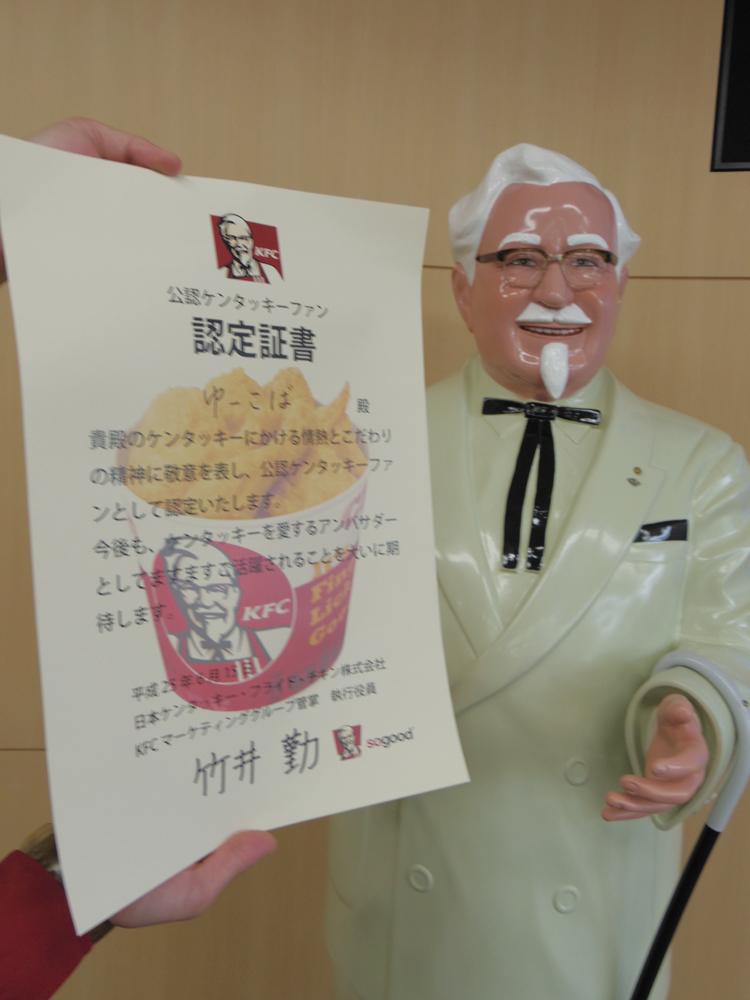 公認ケンタッキーファンになりました:KFCファンミーティングvol2