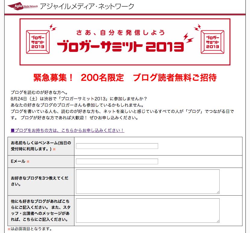 『ブロガーサミット2013』無料読者招待枠のご案内
