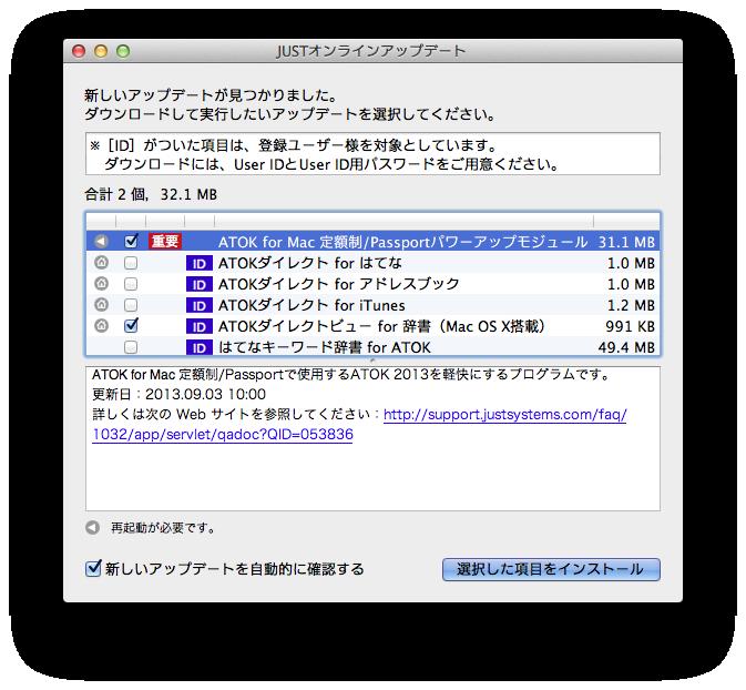 MacにもATOK Passportパワーアップモジュールが登場