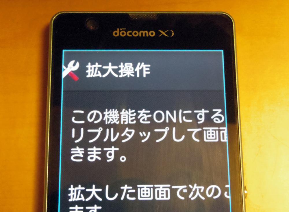 Android_NewJB_6