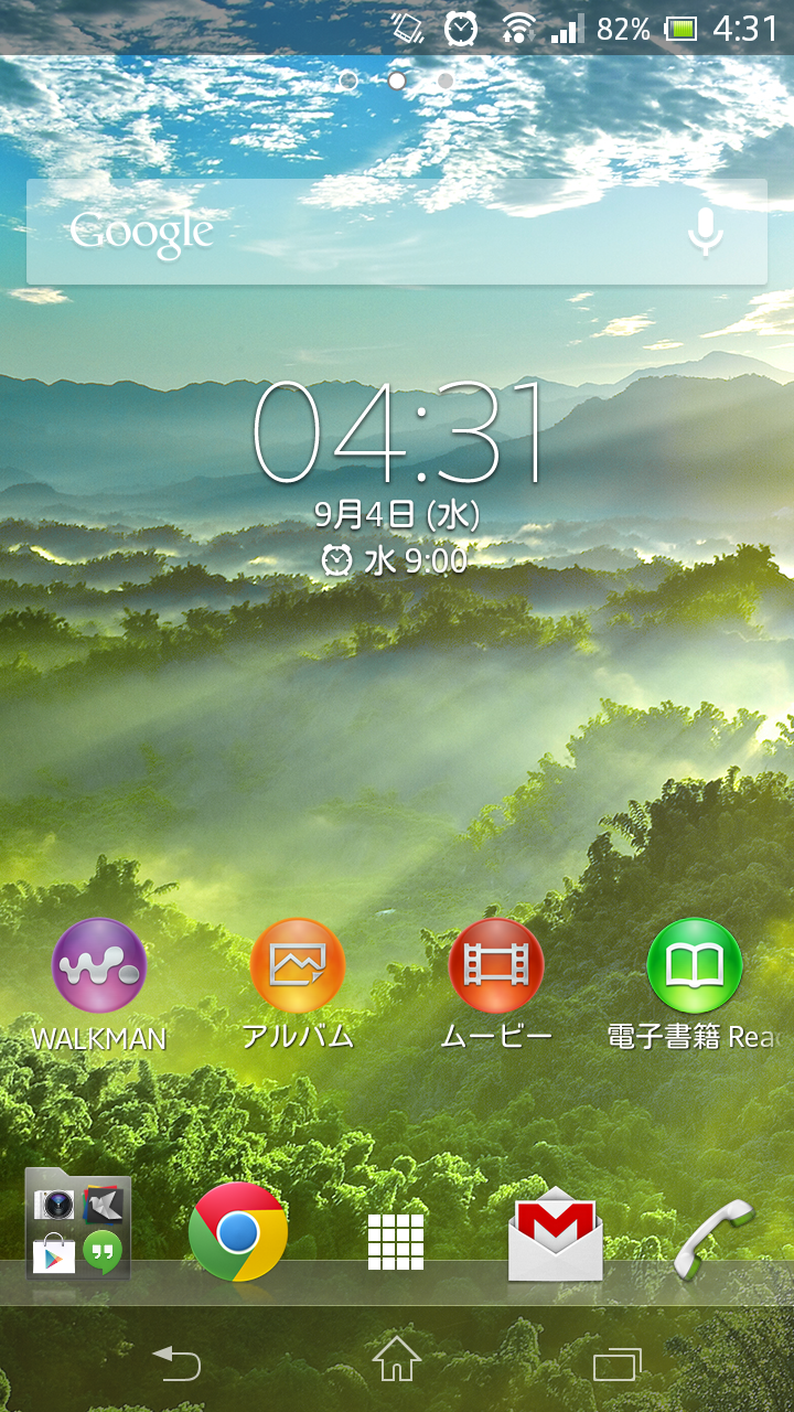 Android_NewJB_7