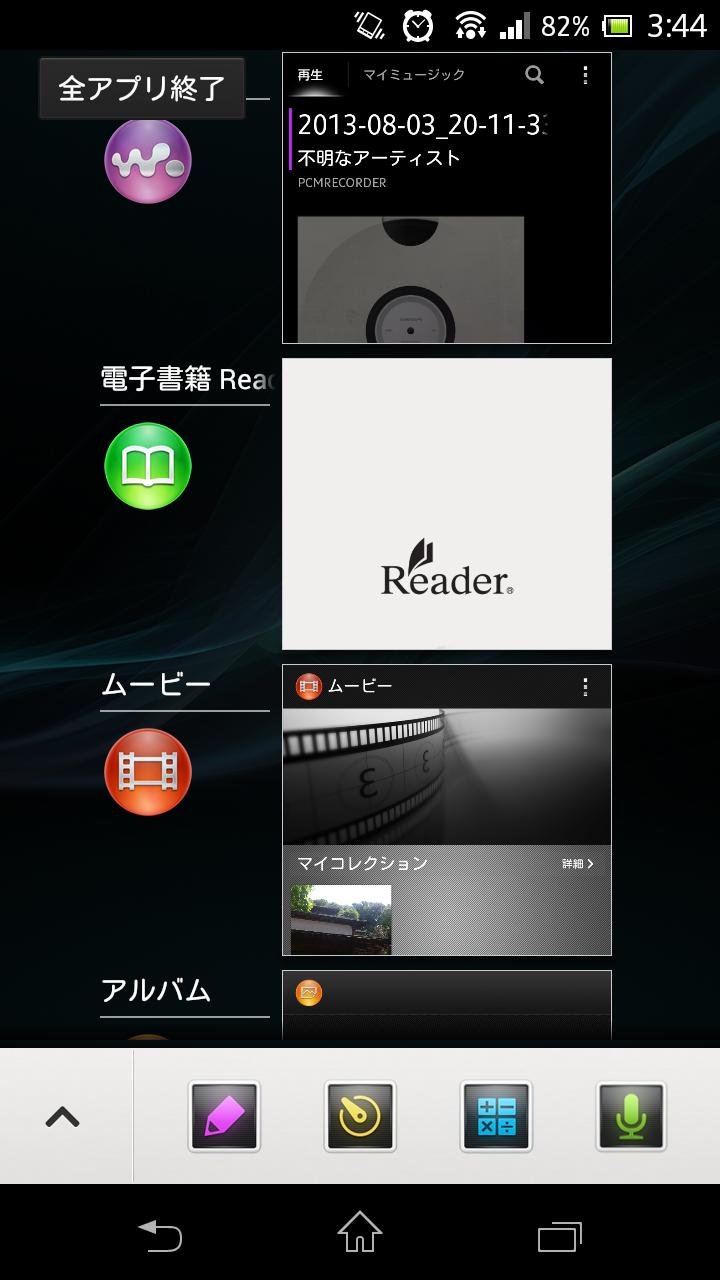 Android_NewJB_8