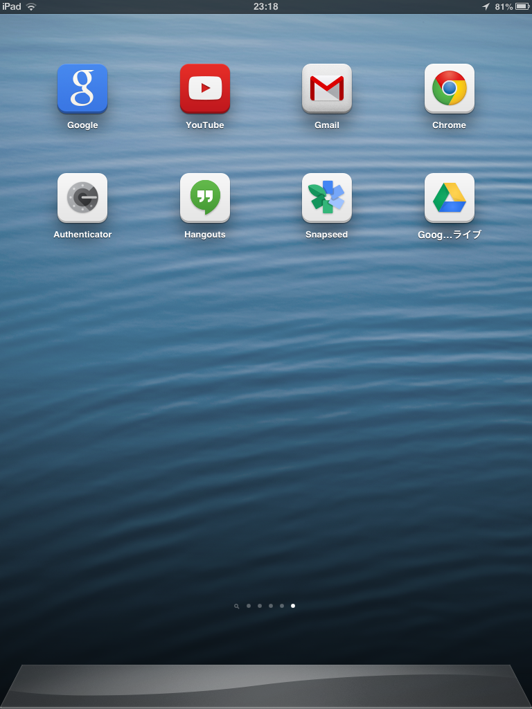 Chromeアプリのアイコンが変更 iOS7への準備?