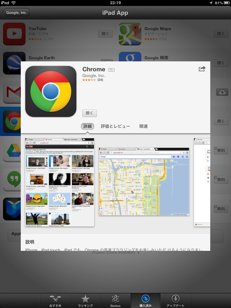 Chrome-icon_change02
