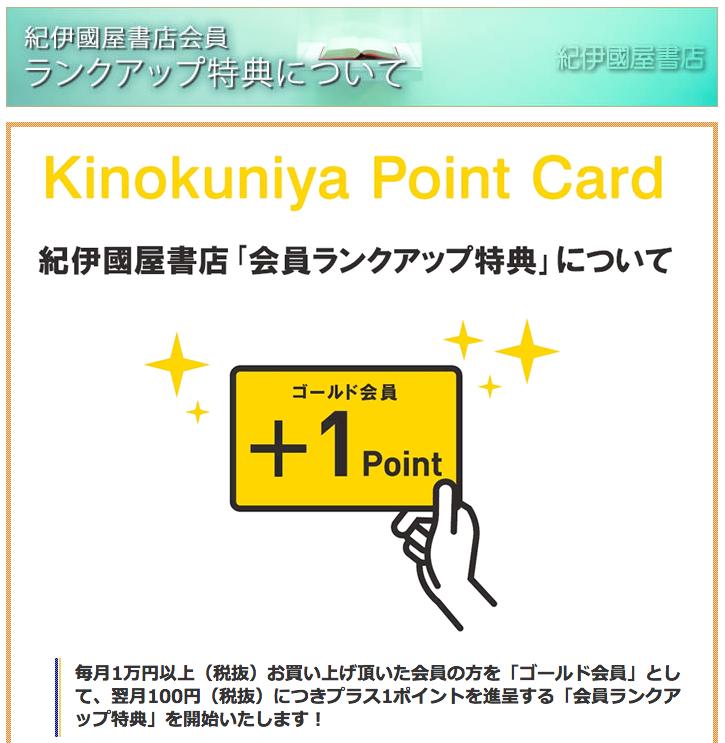 """Kinokuniya Point Card""にゴールド会員制度が追加 ただし適用期間は1ヵ月"