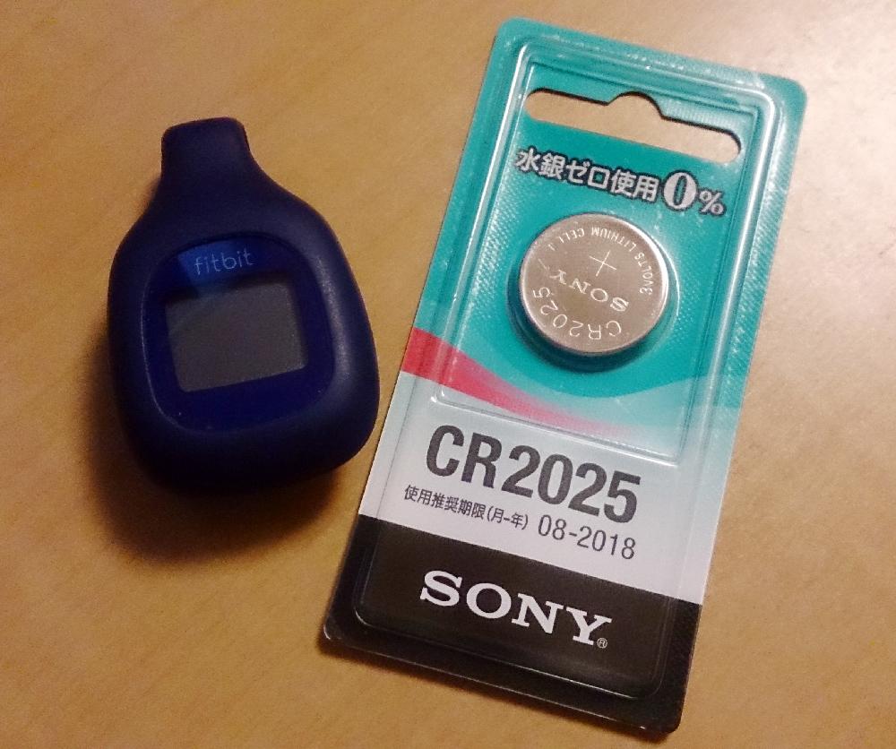 """Fitbit Zipの電池は""""CR2025"""" コンビニでも買えました"""