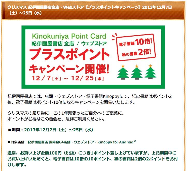 紀伊國屋で100円につき電子書籍は10pts、紙の書籍は2pts貯まるクリスマスキャンペーンを開催