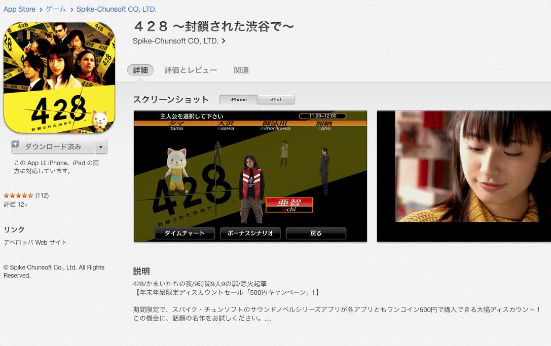 spike-chun-201401sale