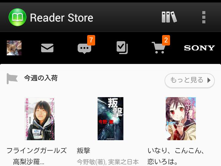 ソニーReader StoreがiOSアプリでの書籍購読や雑誌定期購読サービスの提供を予告