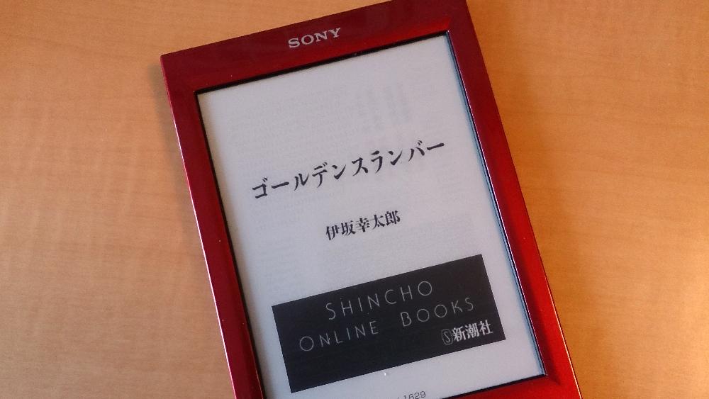 ゴールデンスランバー(SHINCHO ONLINE BOOKS):2014年100冊の3冊目
