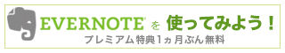 evernote_banner