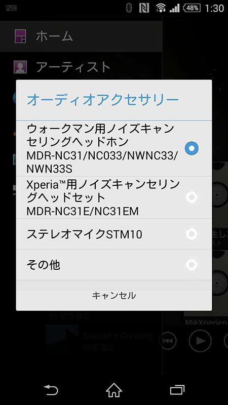 140722koba_XperiaNC-08