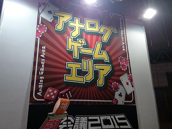 toukaigi2015-2