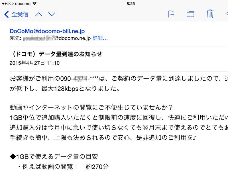 ドコモメールはiPadで確認しています
