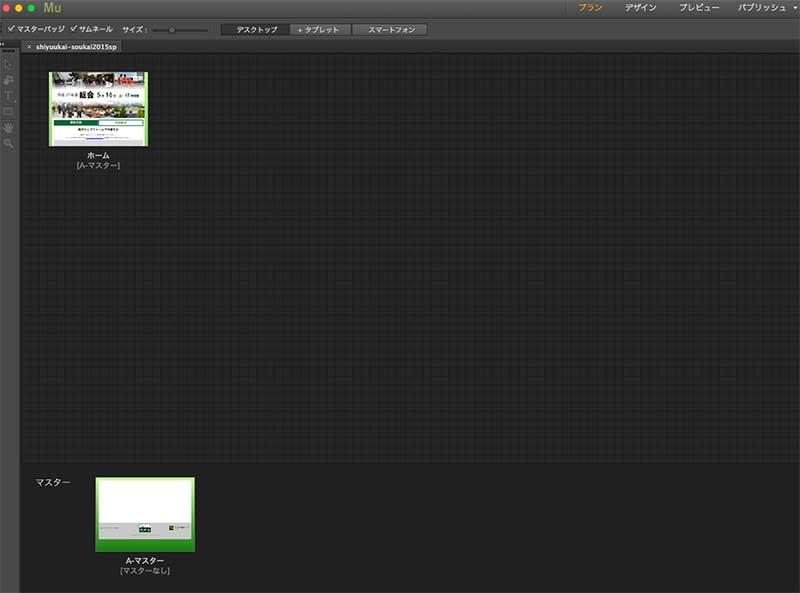 AdobeMuse02