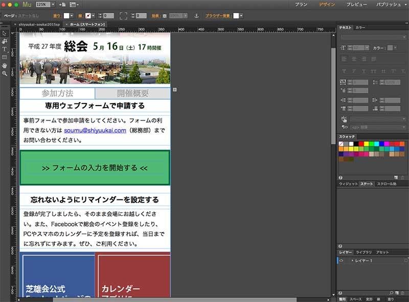 AdobeMuse04
