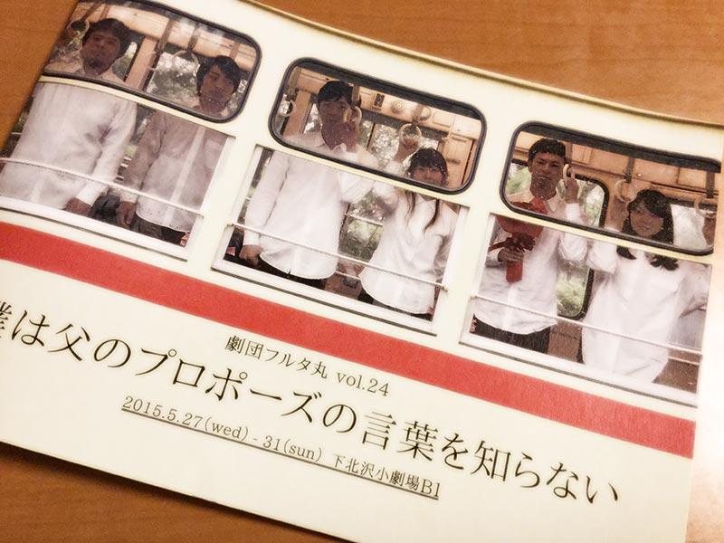 1506-Furutamaru