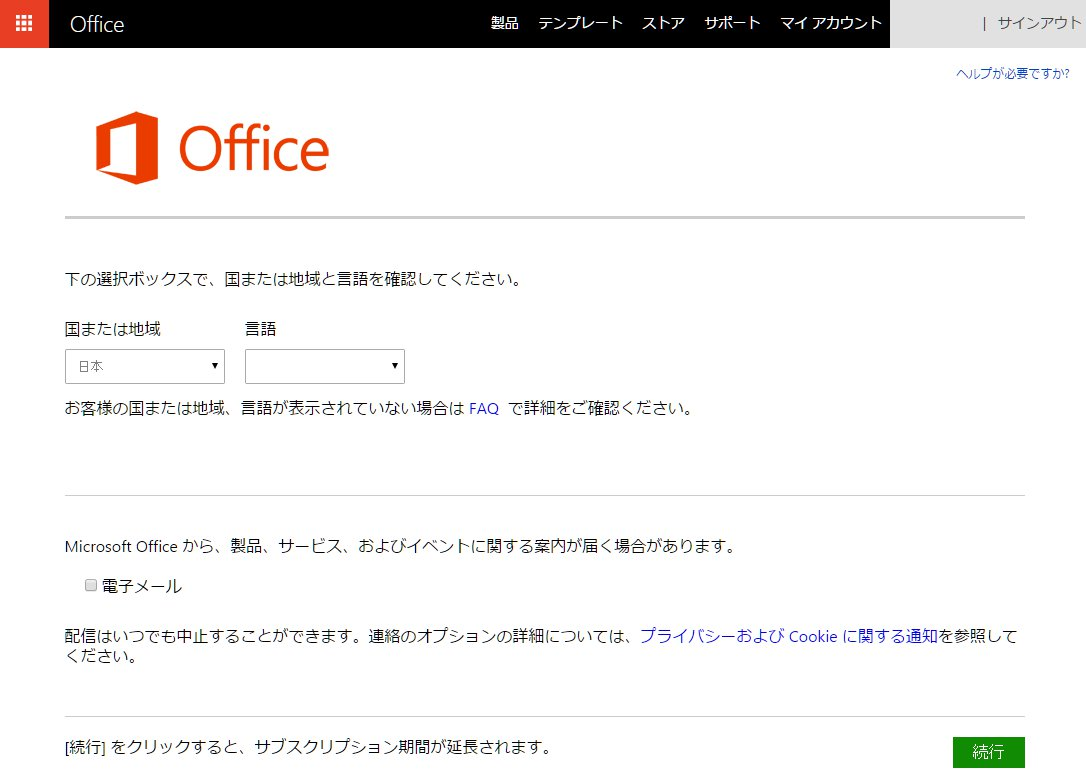 1509AmazonOffice08