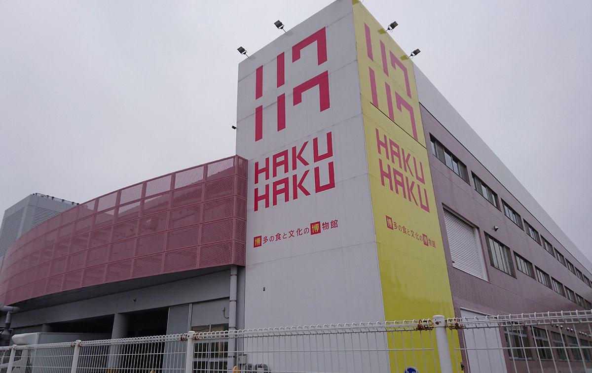 ハクハクは意外と工場チックでビックリします