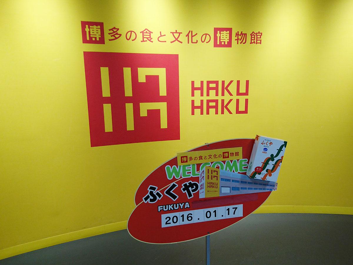 博多の食と文化の博物館『ハクハク』を訪問しました(前編・見学版)