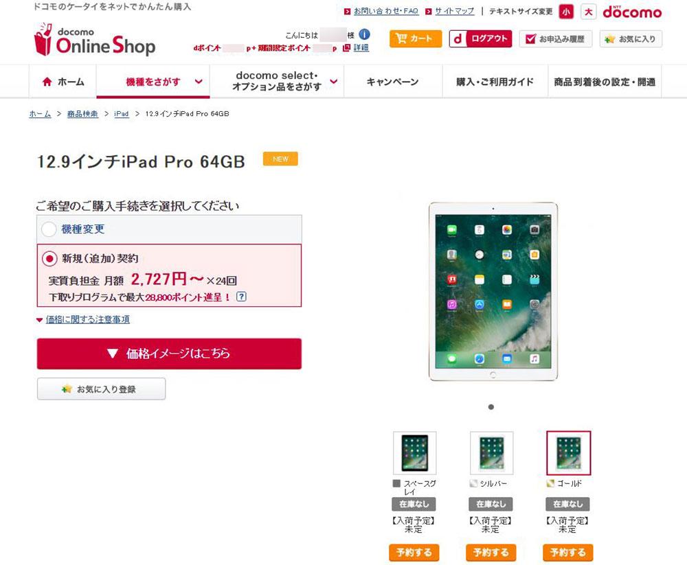 ドコモ版は在庫不足? 12.9インチiPad Proを予約しました