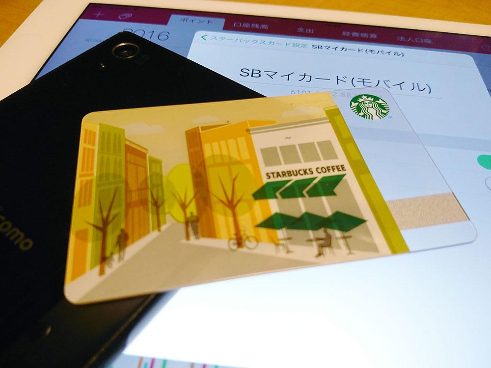 Moneytreeで使っていないスターバックスカードが表示されるときの対処法
