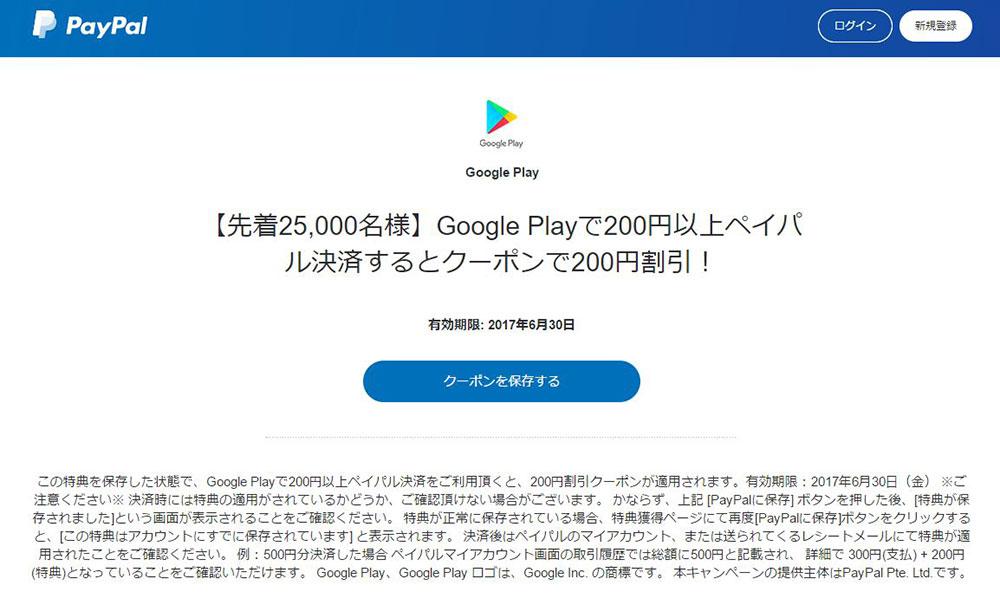 PayPalのGoogle Play 200円引きクーポンをポケモンGOで使ってみた