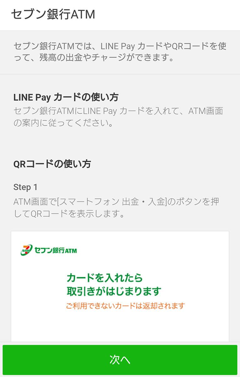 LINE Payセブン銀行への出金