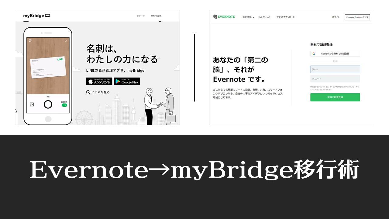 名刺管理アプリをEvernoteからLINE「myBridge」に移行させてみた