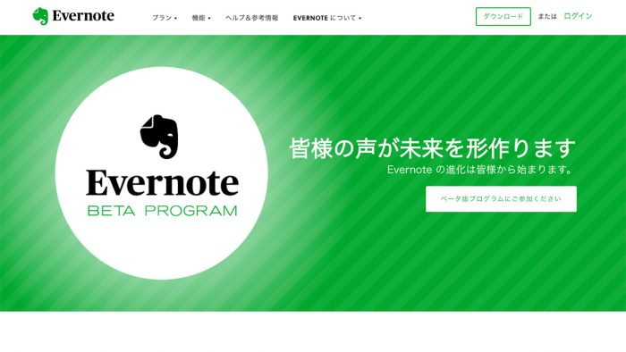 Evernote Beta Program